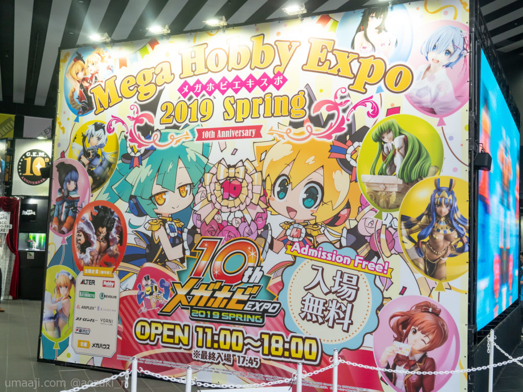 mh2019spring 038 1024x768 - 「メガホビEXPO 2019Spring」フォトレポート